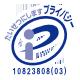 プライバシーマーク【認定番号:10823808(04)】